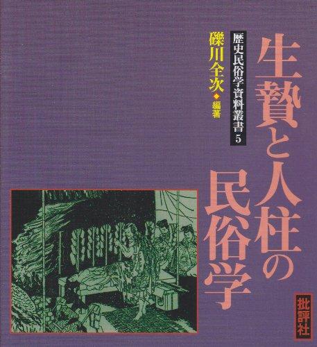 生贄と人柱の民俗学 (歴史民俗学資料叢書)