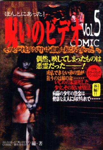 ほんとにあった!呪いのビデオCOMIC―リアルホラーコミックアンソロジー (Vol.5) (古川ホラーコミックス (5))の商品画像