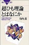 超ひも理論とはなにか―究極の理論が描く物質・重力・宇宙 (ブルーバックス)