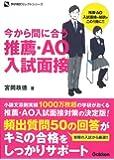 今から間に合う 推薦・AO入試面接 (学研模試セレクトシリーズ)