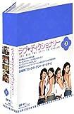 [DVD]ラヴ・ディクショナリー DVD-BOX 3