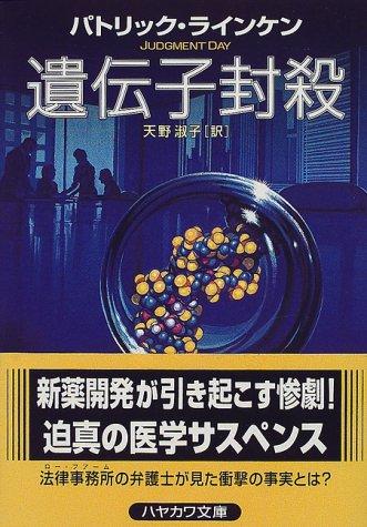 遺伝子封殺 (ハヤカワ文庫NV)