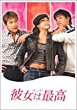 [DVD]彼女は最高 DVD-BOX 1