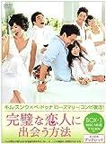[DVD]完璧な恋人に出会う方法 BOX-I