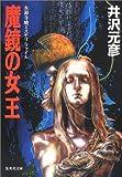 魔鏡の女王 永源寺峻ミステリ・ファイル (集英社文庫)