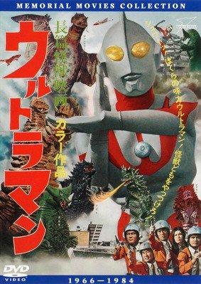 Amazon.co.jp | 長編怪獣映画 ウ...