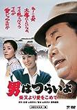 Japanese Movie - Otoko Wa Tsurai Yo Shibamata Yori Ai O Komete Hd Remastered Edition [Japan DVD] DB-5536