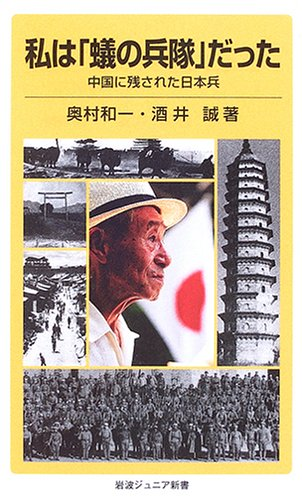 私は「蟻の兵隊」だった―中国に残された日本兵 (岩波ジュニア新書 (537))