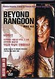 Beyond Rangoon (1995) All Region DVD (Region 1,2,3,4,5,6 Compatible). Starring Patricia Arquette, Frances McDormand, Spalding Gray...