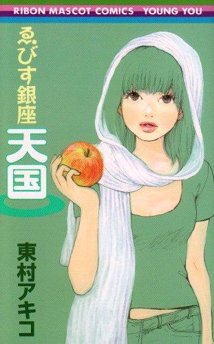 ゑびす銀座天国 (りぼんマスコットコミックス)
