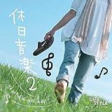 休日音楽Vol.2
