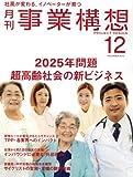 月刊事業構想 (2015年12月号 大特集 2025年問題 超高齢社会の新ビジネス)
