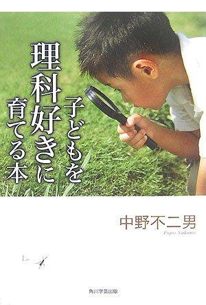 子どもを理科好きに育てる本