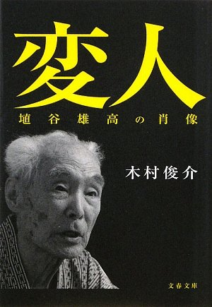 変人 埴谷雄高の肖像 (文春文庫)