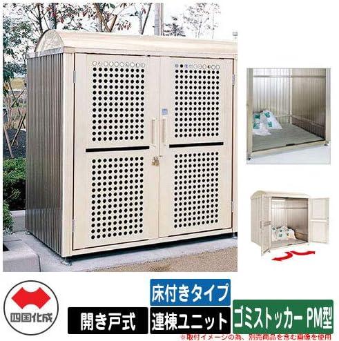ダストボックス ゴミストッカー PM型 開き戸式 床付きタイプ 連棟ユニット