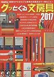 グッとくる文房具 2017 (別冊GoodsPress)