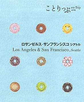 ことりっぷ 海外版 ロサンゼルス・サンフランシスコ シアトル (旅行 ガイドブック)のサムネイル画像