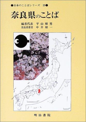 奈良県のことば (日本のことばシリーズ)