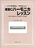いちばんやさしい複音Cハーモニカレッスン (キミのはじめての音をつくる本)