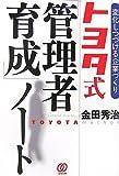 トヨタ式「管理者育成」ノート―変化しつづける企業づくり
