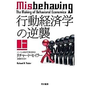 行動経済学の逆襲 上 (ハヤカワ文庫NF) [Kindle版]
