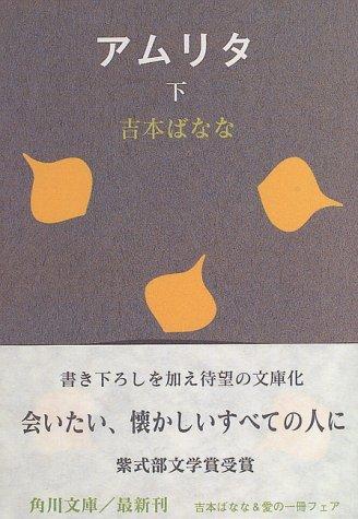 アムリタ〈下〉 (角川文庫)