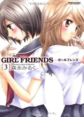 GIRL FRIENDS 3 (アクションコミックス)