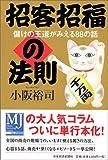 「招客招福の法則」小阪裕司