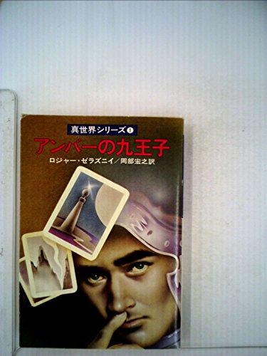 アンバーの九王子―真世界シリーズ1 (1978年) (ハヤカワ文庫―SF)