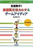 生徒熱中!楽習英文法カルタ&ゲームアイディア (目指せ!英語授業の達人)