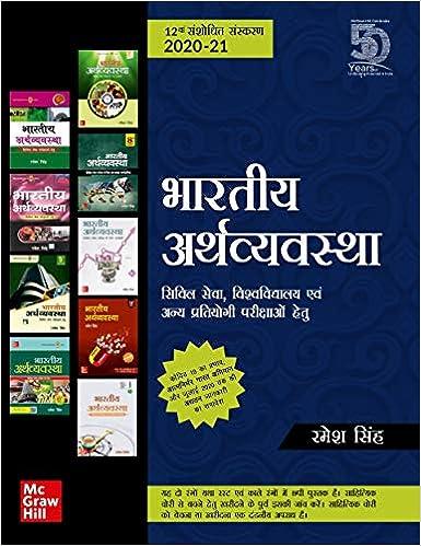 Bhartiya Arthvyavastha by Ramesh Singh