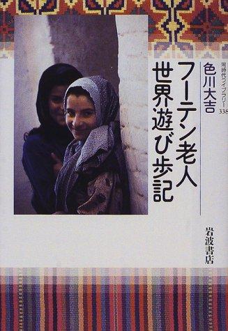フーテン老人世界遊び歩記 (同時代ライブラリー (338))