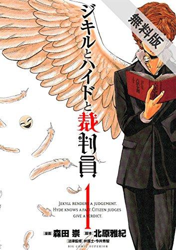 ジキルとハイドと裁判員(1)【期間限定 無料お試し版】 (ビッグコミックス)