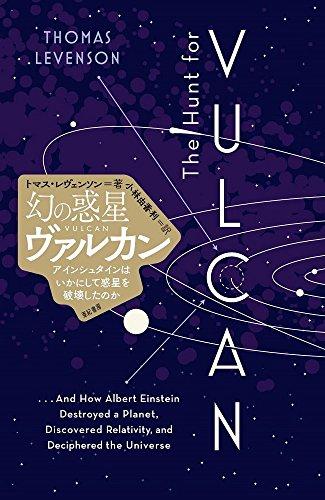 幻の惑星ヴァルカン アインシュタインはいかにして惑星を破壊したのか