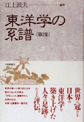 東洋学の系譜〈第2集〉