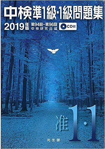 中検準1級・1級問題集 2019年版