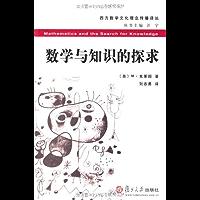 数学与知识的探求 (西方数学文化理念传播译丛)