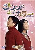 [DVD]サウンド・オブ・カラー 地下鉄の恋