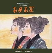 お月お星―日本の昔ばなし (読み聞かせ絵本シリーズ)