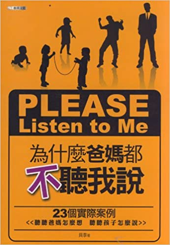 ea9a694f Why my parents do not listen to me.: BEI LI: 9789867041883: Amazon.com:  Books