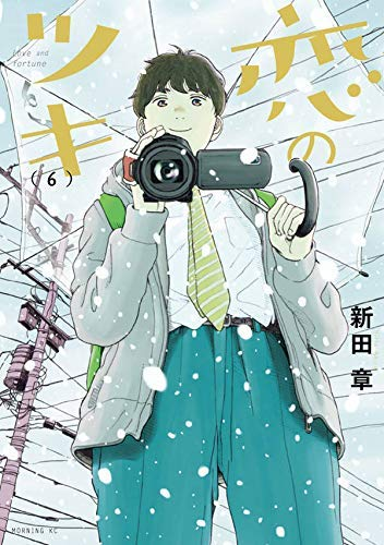 恋のツキ コミック 1-6巻セット