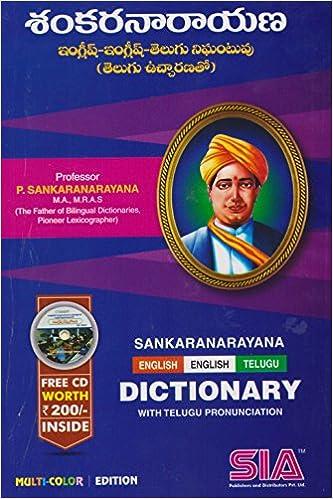 Amazon in: Buy Sankaranarayana Dictionary Latest Edition English