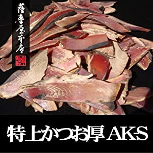 特上鰹厚削り (AK-S) 300g 鹿児島産本枯節使用