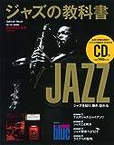 ジャズの教科書: 大人のたしなみシリーズ (Gakken Mook 大人のたしなみシリーズ)