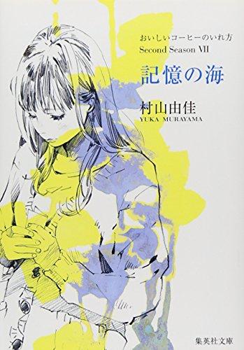 記憶の海 おいしいコーヒーのいれ方 Second Season 7 (集英社文庫)
