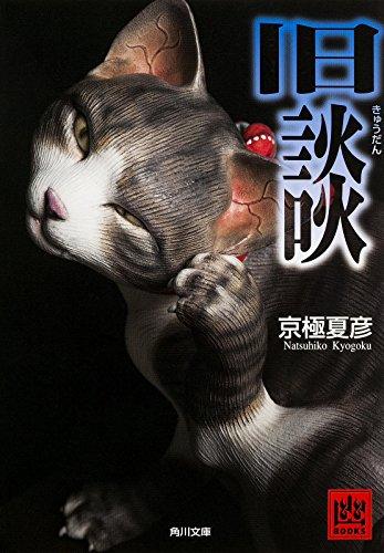旧談 (角川文庫)