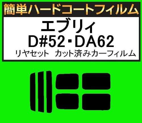 関西自動車フィルム 簡単ハードコートフィルム スズキ エブリー エブリィ DA52・DB52・DA62 リヤセット カット済みカーフィルム ブラック