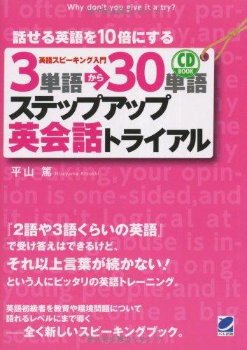 3 tango kara 30 tango suteppu appu eikaiwa toraiaru pdf epub