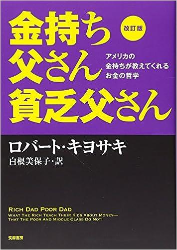 「金持ち父さん貧乏父さん」の画像検索結果