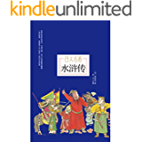水浒传 四大名著 青少年无障碍阅读 新课标必读 部编版阅读 精装版 (文通天下出品)
